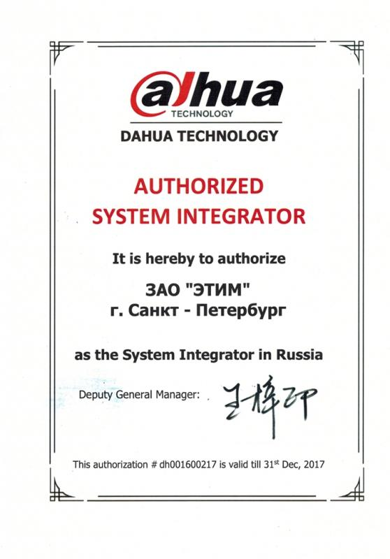 Authorized system integrator